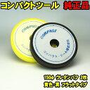 [13周年SALE] 150Φ 2枚セット ウレタンバフ 黒黄/フラット コンパクトツール純正! 【compact tools/g-150n/p-150n/…