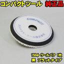 [在庫SALE] 150Φ ウールバフ (黒) ウールテーパーバフ コンパクトツール純正! 【compact tool/g-150n/p-150n/c-150n…