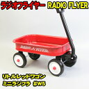 [初売りSALE 2020] ラジオフライヤー #W5 リトルレッドワゴン ミニラジオフライヤー radio flyer [モデルw5 #5 little…