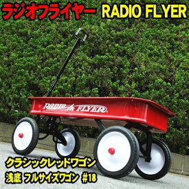 [決算SALE] ラジオフライヤー #18 ワゴン クラシックレッドワゴン RADIO FLYER 送料無料 ハンドルカバー、グリスの特典付 [ラジオフライヤー radioflyer 18 ラジフラ ノーパンク ラバータイヤ]