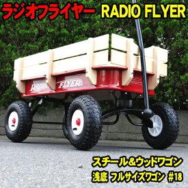 [12周年SALE] ラジオフライヤー #32 ワゴン スチール&ウッドATW 木枠付モデル RADIO FLYER 送料無料 ハンドルカバー、グリスの特典付 ラジオフライヤー radioflyer 32 ラジフラ エアータイヤ #22Wより大きいフルサイズ