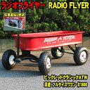 [11周年SALE] [伝票直貼] ラジオフライヤー #1800 radioflyer ワゴン ビックレッドクラシックATW radio flyer 送料無…