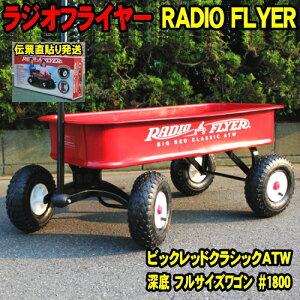 [伝票直貼] ラジオフライヤー #1800 radioflyer ワゴン ビックレッドクラシックATW radio flyer 送料無料 [big red classic atw ラジフラ ワゴン キャリーカート キャリーワゴン アウトドア 海 プール バーベ