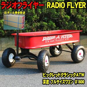 ラジオフライヤー #1800 radioflyer ワゴン ビックレッドクラシックATW radio flyer 送料無料 [big red classic atw ラジフラ ワゴン キャリーカート アウトドア 海 プール バーベキュー bbq おもちゃ 乗物玩