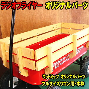 [SPLASH SALE] ラジオフライヤー ワゴン用 木枠 ウッドミッツオリジナルパーツ #1800 #1801 #18 #32 対応 フルサイズボディ用 (32以外は 穴あけ加工必要)
