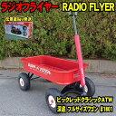 [伝票直貼] ラジオフライヤー #1801 純正ハンドルカバー付 限定モデル radio flyer ワゴン ビックレッドクラシックATW…