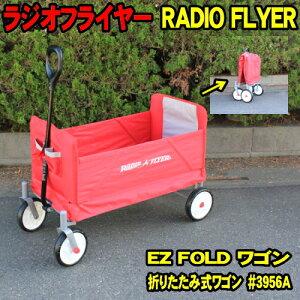 [13周年SALE] ラジオフライヤー #3956A 折りたたみ式 ワゴン RADIO FLYER EZ FOLD WAGON アウトドアワゴン [3956 簡単 折り畳み式 ラジフラ キャリーカート キャリーワゴン 台車 アウトドア 海 プール バー