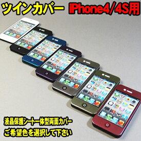 3f2143da20 [在庫一掃SALE] iPhone4/4S ツインカバー 全部で7色 iPhoneカバー