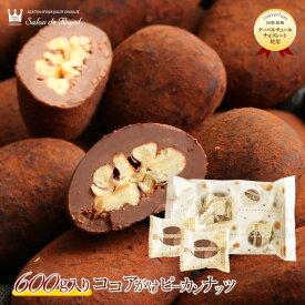 送料込み 600gココアがけピーカンナッツチョコレート スイーツ プレゼント 食品 ブランド お菓子 詰め合わせ お礼 プチギフト 贈り物 高級