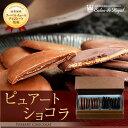 チョコレート ピュアートショコラ バレンタイン プレゼント