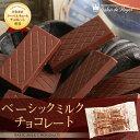 ベーシックミルクチョコレート(210g/袋)
