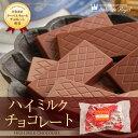 ハイミルクチョコレート(210g/袋)