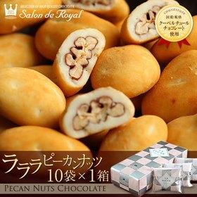 こんなの食べたことない★五感で楽しむナッツチョコ【ラララ・ピーカン】
