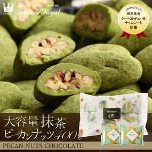 (WEB限定)大容量抹茶ピーカンナッツチョコレート(4...