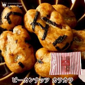 バレンタイン スイーツ プレゼント 食品 ピーカンナッツ カラカラ(125g/袋)