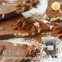 割りチョコ[ミルクチョコレート×ピーカンナッツ] 200g/袋