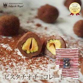 母の日 ピスタチオチョコレート(110g/袋)