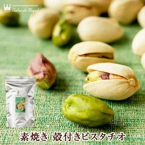 スイーツ プレゼント 食品 素焼き 殻付きピスタチオ(300g/袋)