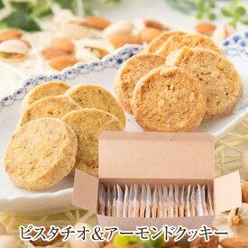 母の日 ピスタチオ&アーモンドクッキー(20枚/箱)