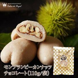 モンブランピーカンナッツチョコレート(110g/袋)