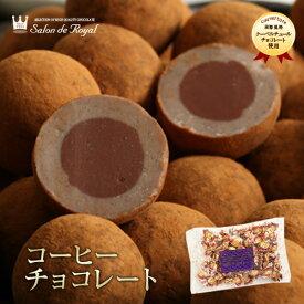 スイーツ プレゼント 食品 プチギフト チョコ お菓子 詰め合わせ お礼 洋菓子 手土産 個包装 ありがとう お世話になりました/ほろ甘い味わいがクセになるコーヒーチョコレート(170g/袋)