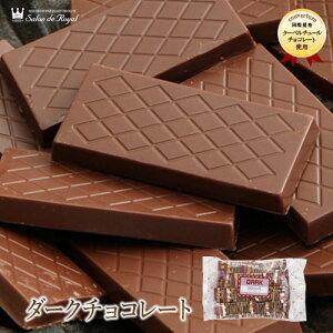 母の日 ギフト 2020 おしゃれ スイーツ プチギフト チョコ お菓子 詰め合わせ お礼 洋菓子 手土産 個包装 セット ありがとう お世話になりました/ダークチョコレート(210g/袋)