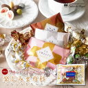 スイーツ プレゼント 食品 プチギフト チョコ お菓子 詰め合わせ贈り物 洋菓子 手土産 個包装 ナッツチョコレート ナ…