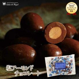 スイーツ プレゼント 食品 プチギフト チョコ お菓子 詰め合わせ お礼 洋菓子 手土産 個包装 セット ナッツチョコレート ありがとう お世話になりました/こだわりの塩アーモンドチョコレート(150g/袋)