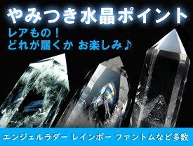 ●【やみつき水晶ポイント 天然水晶ポイント】60g-80g 虹・ラダー・ファントム・鉱物入り・貫入水晶 どれが届くか分からないお楽しみ♪ 【ブラジル産】