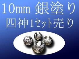 【四神1セット売り】 銀塗り 天然水晶四神彫り 10mm 4珠 789円 全4種各四神獣一珠ずつで4珠