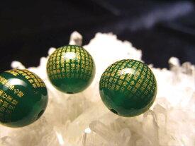 極上微細金塗り彫刻 般若心経彫りビーズ 1個398円 グリーンアゲートお経彫りビーズ石 天然石 サイズ:約12mm