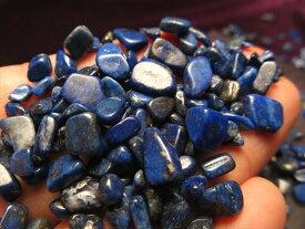 ●つやつや【艶々ラピスラズリ(青金石)さざれ】200グラム 極上 幸運を呼び寄せる石 浄化用 インテリアに 粒の大きさ【約4ミリ-8ミリ】 サザレ