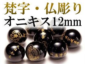 三種の彫刻 梵字と仏 金塗り 精巧彫り珠1個168円 梵字&仏彫り珠 全8種 オニキス12mm