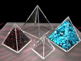 ●4cm【ピラミッド ケース】 お持ちのさざれ石でピラミッドに♪ レアストーンさざれにピラミッドパワー注入!!【Mサイズ】