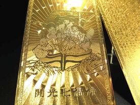 【開運・金運 風水・開運符【七福神】】縦76mm 横46mm金運・財運・商売繁盛 お財布やバッグに