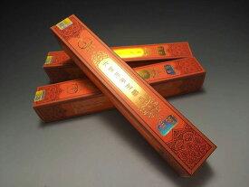 超高級 チベット族秘伝【度波羅蜜藏香【布施(ふせ)】】たっぷり1箱約150本入り 六度波羅蜜の教えの1つ 浄化用