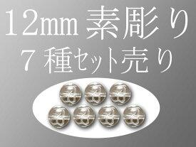 【12mm珠 7種類セット 梵字彫り】手彫り秀逸 天然水晶梵字彫り