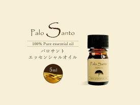 ●【パロサントエッセンシャルオイル】 5ml入り 聖なる樹のアロマオイル 天然エクアドル産パロサント精油100%使用