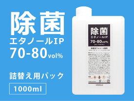安心安全の日本製【除菌エタノールIP 70-80vol% 詰め替え用パック】 1000ml 除菌用アルコール製剤 MADE IN JAPAN 【航空便不可】
