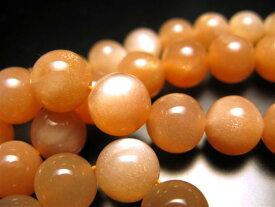 【激安宣言】AAA【8mm珠 オレンジムーンストーン】一連 約40cm【インド産】【geki】