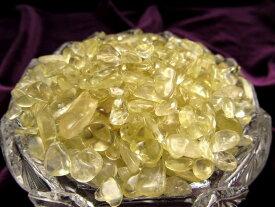 【レモンクォーツさざれ 小サイズ】200グラム 約3ミリ-16ミリ リラックス効果のある石 ※着色加工有り【ブラジル産】