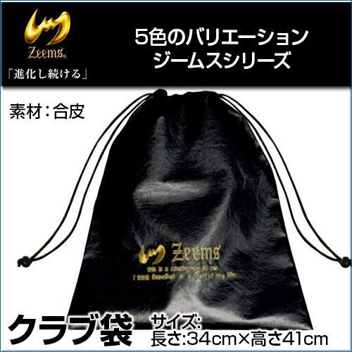 【Zeems】【ジームス】 グラブ袋 【メール便可】 合皮 野球 グローブ 袋 巾着 ケース バッグ  黒/金/銀/紺/赤 ブラック/ゴールド/シルバー/ネイビー/レッド 刺繍入り ロゴ