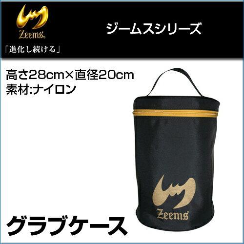 【Zeems】ジームス  型崩れ防止に!!グラブケース マルチケース 【ナイロン】 スポーツバッグ 野球 グローブケース