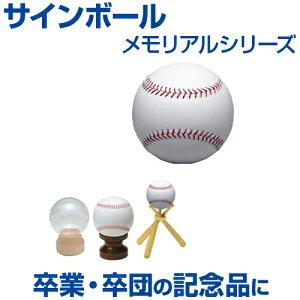【野球】【メモリアルシリーズ】 サインボール 卒業・卒団の記念品に