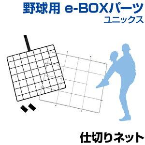 e-BOXパーツ 仕切りネット 【野球】 【UNIX(ユニックス)】 仕切りネット トレーニンググッズ ピッチング 審判 自主トレ 自主練習 上達のコツ グッズ ピッチング練習 投球 ボール 楽しく練習 仕