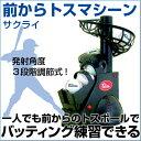 【野球 SAKURAI】 ちょっとしたスペースでもバッティング練習ができる!!前からトスマシーンマシーン(ボール8個 レール2個 レールキャップ1個付) 【メー...
