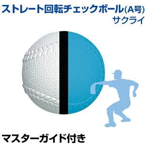 ストレート回転チェックボール A号球 【野球】 【SAKURAI(サクライ)】 一般用 ボールの軌道のチェックに最適 トレーニンググッズ 自主練習 上達のコツ ピッチング練習 グッズ 投球 ボール 楽