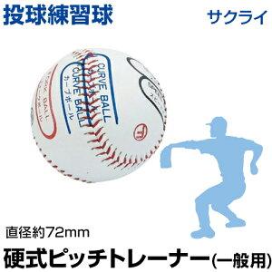 硬式ピッチトレーナー 約72mm 【野球】 【SAKURAI(サクライ)】 一般用 変化球の握り方をマスター! トレーニンググッズ ボールの正しいにぎり方がわかる 投球練習球 【メール便不可】 自主練習