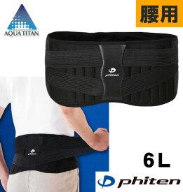 【大きいサイズ】 腰用サポーター 【Phiten(ファイテン)】 メンズ 6L 無理な姿勢や激しい動作の中でも自在のサポート力で腰部を安定 腰 サポート スポーツ ビジネス アクアチタン メッシュ素材 超極薄 超軽量 超通気性 目立たない トップアスリート ビッグサイズ