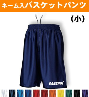 Jersey order dance pants name put the pinstripes Lunn (print) events of Festival soccer / Futsal / Chia plain 130 / 140 / 150 / S / M / L / LL / 3 L mens / Womens